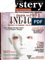 Mystery Τευχος 53