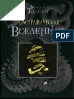 Maykl Talbot -Golograficheskaya Vselennaya