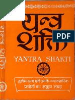 Yantra Shakti Part 2 by Rudra Dev Tripathi