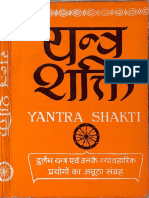 Yantra Shakti Part 2 by Rudra Dev Tripathi