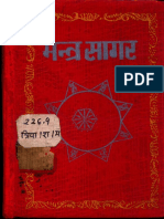 Mantra Sagar by Rameshwar Jha