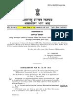 Gr Maha Fact Act