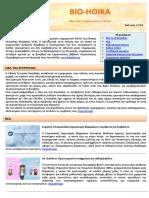 Newsletter Bio-ethica June 2014