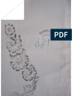Chand Teri Deed Ka Eid Mere Pyar Ki by Syeda Gul Bano-Zemtime.com