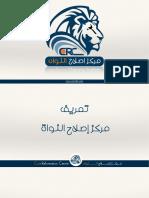 CRC History, Present & Future