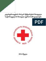 katastrofebis riskis Shemcirebis modeli.pdf