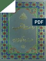 Rahat'ul Quloob [Urdu]