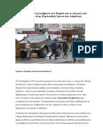 Τα τρομοκρατικά χτυπήματα στο  Παρίσι και οι αλλαγές που πρέπει να  γίνουν στην Ευρωπαϊκή Άμυνα και  Ασφάλεια..pdf
