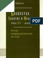 Семенова, л.е. Княжества Валахия и Молдавия. Конец Xiv - Нач. Xix в. м.2006