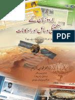Urdu Zabaan Naye Takneeki Wasaail Aur Imkanaat