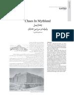 Chaos In Mythland-چغازنبیل ولوله در سرزمین خدایان