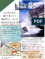 須佐湾クルージング・遊覧船乗船体験。GW子どもの日限定イベント。