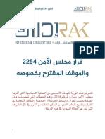 قرار مجلس الأمن 2254 والموقف المقترح بخصوصه