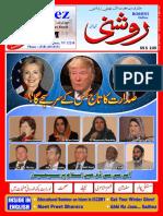 Roshni Issue 89, February 2016