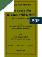 Buy Sankhyayana Tantram सांख्यायनतन्त्रम्