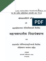 Bisa Yantra Kalp- Written by Suri Hemchandra