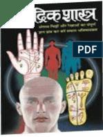 Vishal Samudrik or Hasta Rekha Vigyan or Palmistryby Rajesh Dixit