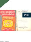 Tamil Ezuthukkalin nunmai villakkam-Mystic tamil
