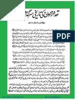 تعدد ازواج کی تاریخی سر گذشت از مولانا عبد السلام ندوی