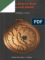 كيف صنع الإسلام العالم الحديث - مارك جراهام