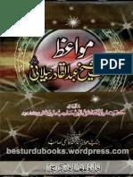 Mawaiz e Shaykh Abdul Qadir Jilani
