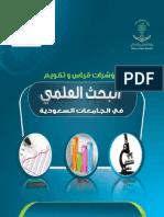 Saudi Research Kpi