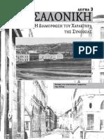 ΘΕΣΣΑΛΟΝΙΚΗ - Η Διαμόρφωση του Χαρακτήρα της Συνοικίας