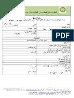 استمــــارة التسجيل في النظام الوطني للتوثيق عن بعد