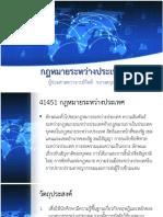 กฎหมายระหว่างประเทศ.pdf