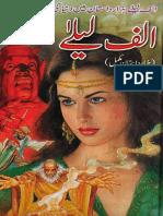Alif Laila(Paksociety.com)