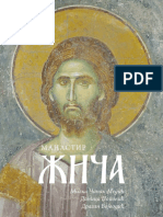Manastir Zica Reduced