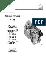 коробки ZF 16.pdf