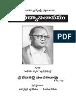AtmaVidyaVilasam_SriChalapathirao