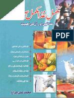 Mokamal Gheza Mokamal Sehat by M.ali Chiragh