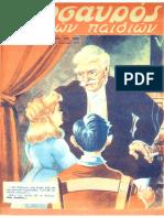 Ο Θησαυρός Των Παιδιών 1948 Α΄ τ.51
