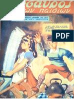 Ο Θησαυρός Των Παιδιών 1948 Α΄ τ.53