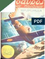 Ο Θησαυρός Των Παιδιών 1948 Α΄ τ.54
