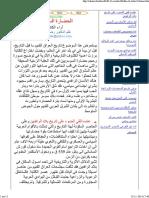 الحضارة السومرية.pdf