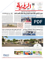 Alroya Newspaper 01-02-2016