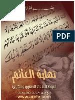 كتاب نهاية العالم للشيخ محمد العريفى