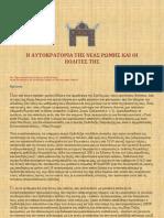 Η Αυτοκρατορία της Νέας Ρώμης και οι πολίτες της