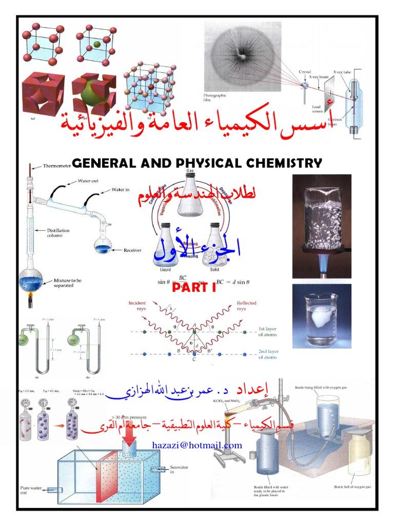 3760090c9 أسس الكيمياء العامة لطلبة الهندسة