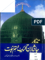 Tazkar Janisaran e Tahreek Khatme Nabuwat by Dr Anwar Ahmad Bugvi