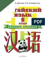 Lusya_V._Kitaiskiy_yazik_5_klass (1).pdf