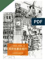 《再穷也要去旅行》(高清版+ 6寸pdf +文字版).pdf