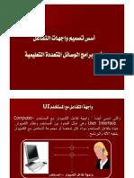 Microsoft PowerPoint - أسس تصميم واجهات التفاعل