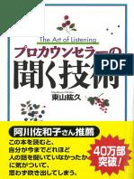 【立読】プロカウンセラーの聞く技術