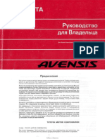 vnx.su-avensis-2003-user-guide.pdf