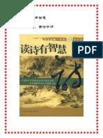 黄浩宁师.pdf