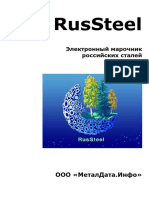 RusSteel 7 Users Guide
